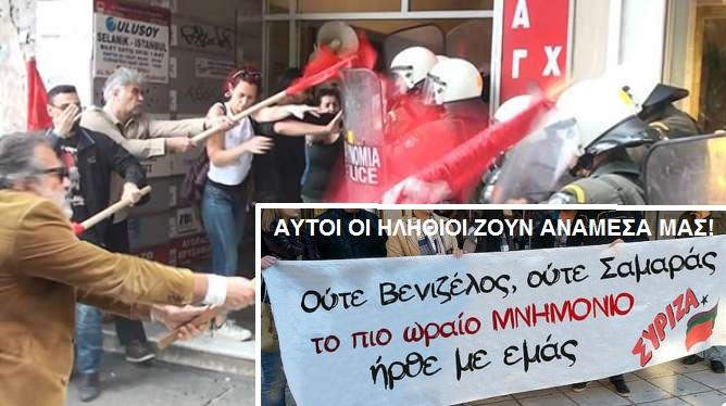 Συγκρούσεις και χημικά στα γραφεία του  ΣΥΡΙΖΑ, στη Θεσσαλονίκη! VIDEO