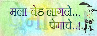TimePass, marathi movie, ravi jadhav, aakash patil, mimarathiap, 3d.patilaakash, narewadi