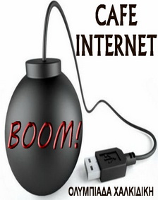 Cafe Internet Boom