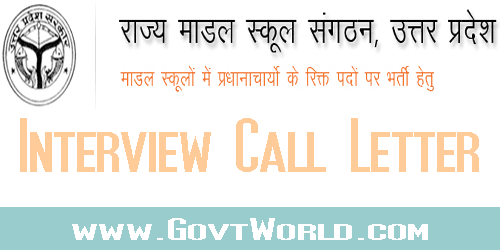 UP Model School Call Letter 2015