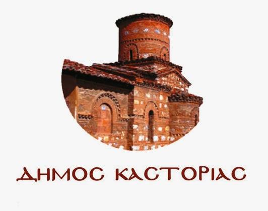 Καστοριά: 2η Επιτροπή Ποιότητας Ζωής