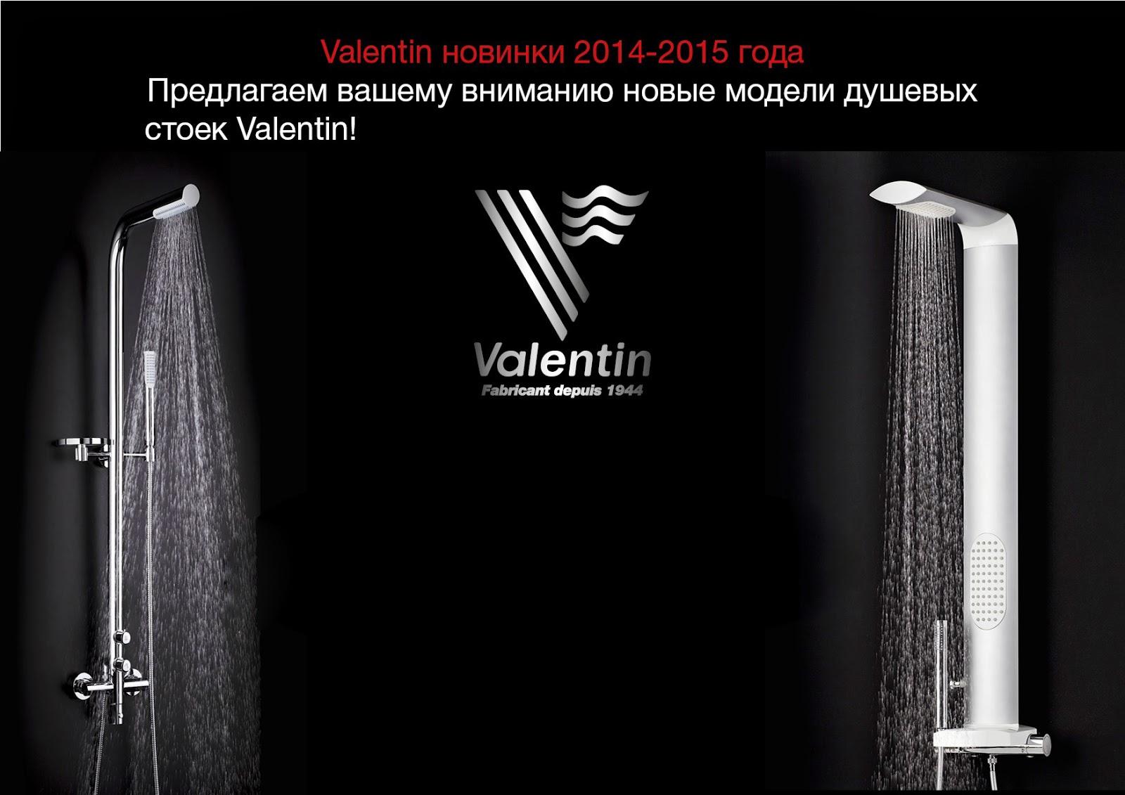 Новинки Valentin 2014/15: Allure и Is'me