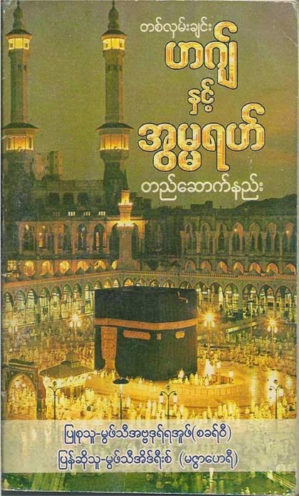 Hajj and Umrah by Mufit Idris F.jpg