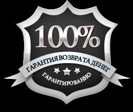100% гарантии возврата денег - 14 дней