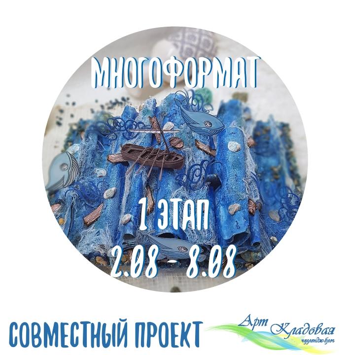 """СП """"Многоформат"""" 1 этап"""