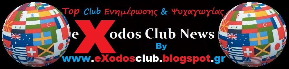 eXodosclub.blogspot.GR