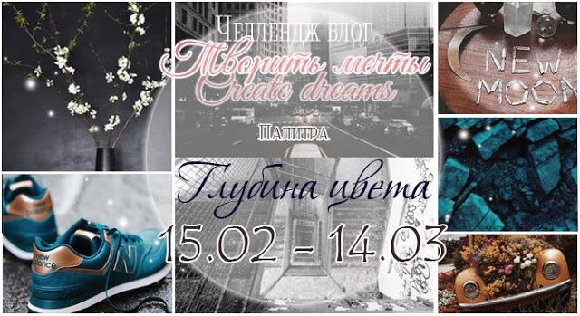 "Палитра ""Глубина цвета"" до 14/03"