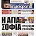 Tα πολιτικά και οικονομικά πρωτοσέλιδα του Σαββάτου (10 Μαίου 2014)
