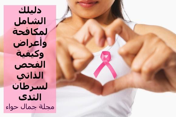 دليلك الشامل لمكافحة وأعراض وكيفية الفحص الذاتي لسرطان الثدى