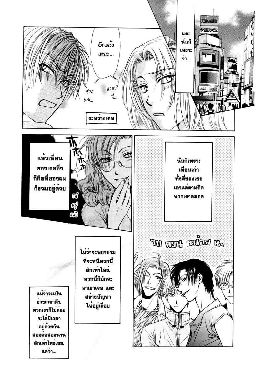 อ่านการ์ตูน Kakumei no Hi 9 ภาพที่ 3