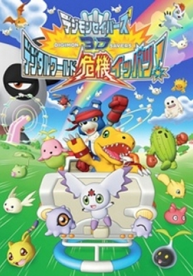 Digimon Savers 3D: Digital World Kiki Ippatsu!