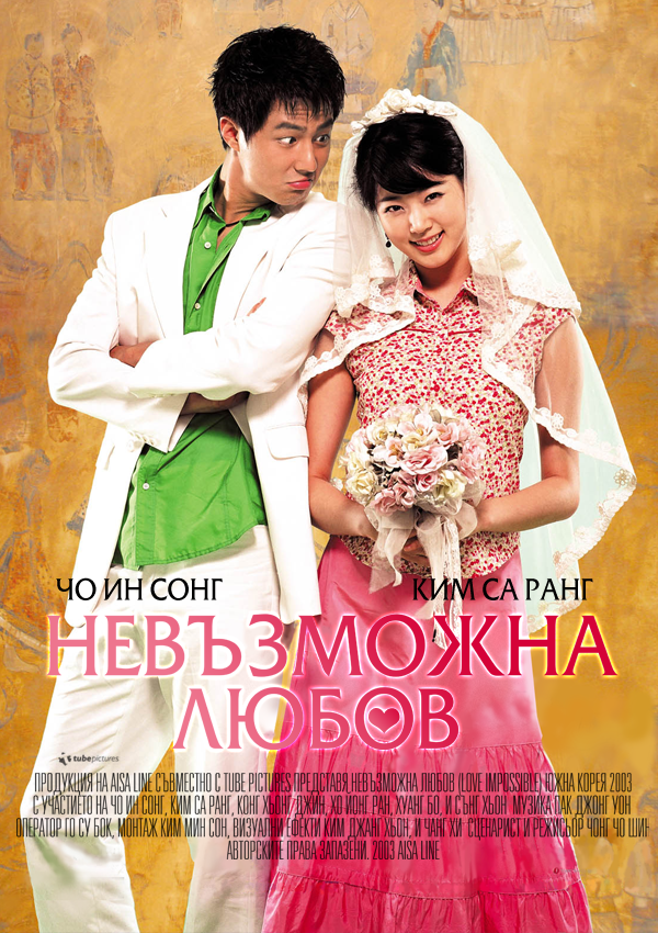 Love Impossible (2003) Love+Impossible_BG_poster_Version01