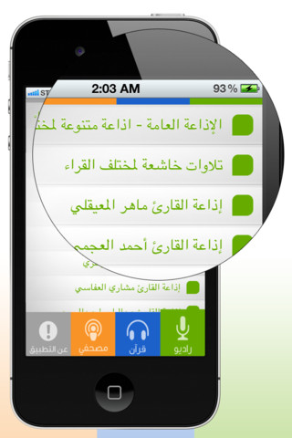 تحميل تطبيق المكتبة الصوتية للقران الكريم MP3 Quran علي الايفون والاندرويد