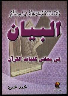 البيان فى معانى كلمات القرآن - محمد محمود