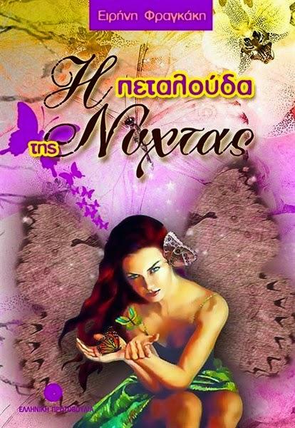 Η πεταλούδα της νύχτας - Ειρήνη Φραγκάκη