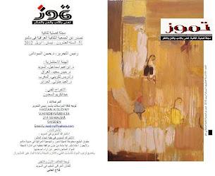 العيد جلولي عضو الهيئة الاستشارية لمجلة تموز بالسويد