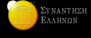 ΣΥΝΑΝΤΗΣΗ ΕΛΛΗΝΩΝ Συνάντηση Ελλήνων