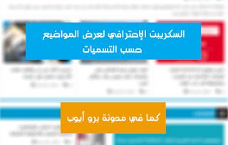 طريقة عرض المواضيع في الصفحة الرئيسية حسب التسميات كمدونة عرب ويب