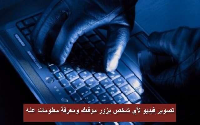 موقع للتجسس على أي زائر لموقعك مع تسجيل فيديو تلقائي لحركاته على حاسوبه