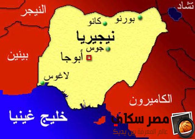 تعرف على جمهورية نيجيريا الإتحادية وموقعها الجغرافى