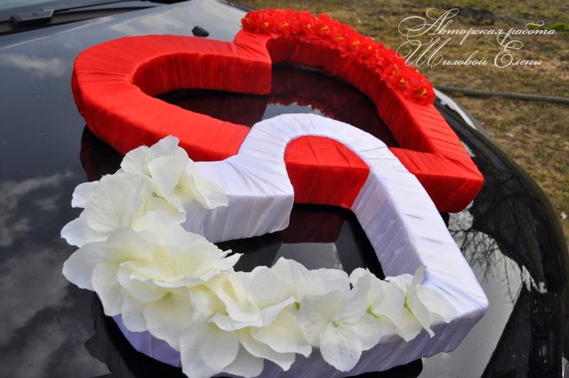 Сердце на машину для свадьбы своими руками