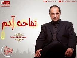 مسلسل تفاحة ادم الحلقة العاشرة 10 كاملة يوتيوب - مسلسلات رمضان 2014