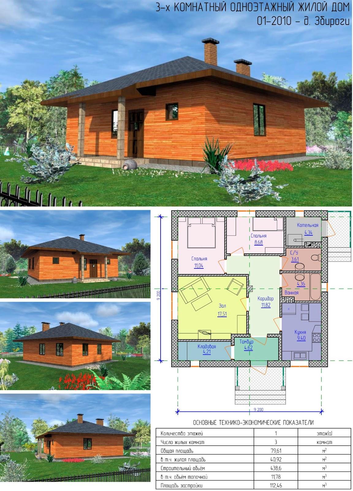 Строительство домов в Челябинске - Деревянные дома под ключ