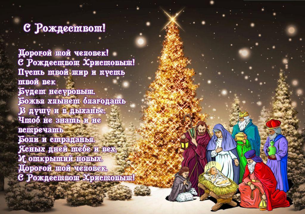 Рождество тосты и поздравления с