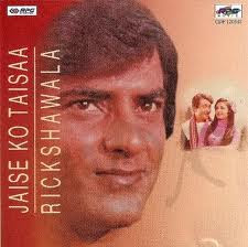Jaise Ko Taisa Telugu Mp3 Songs Free  Download  1973