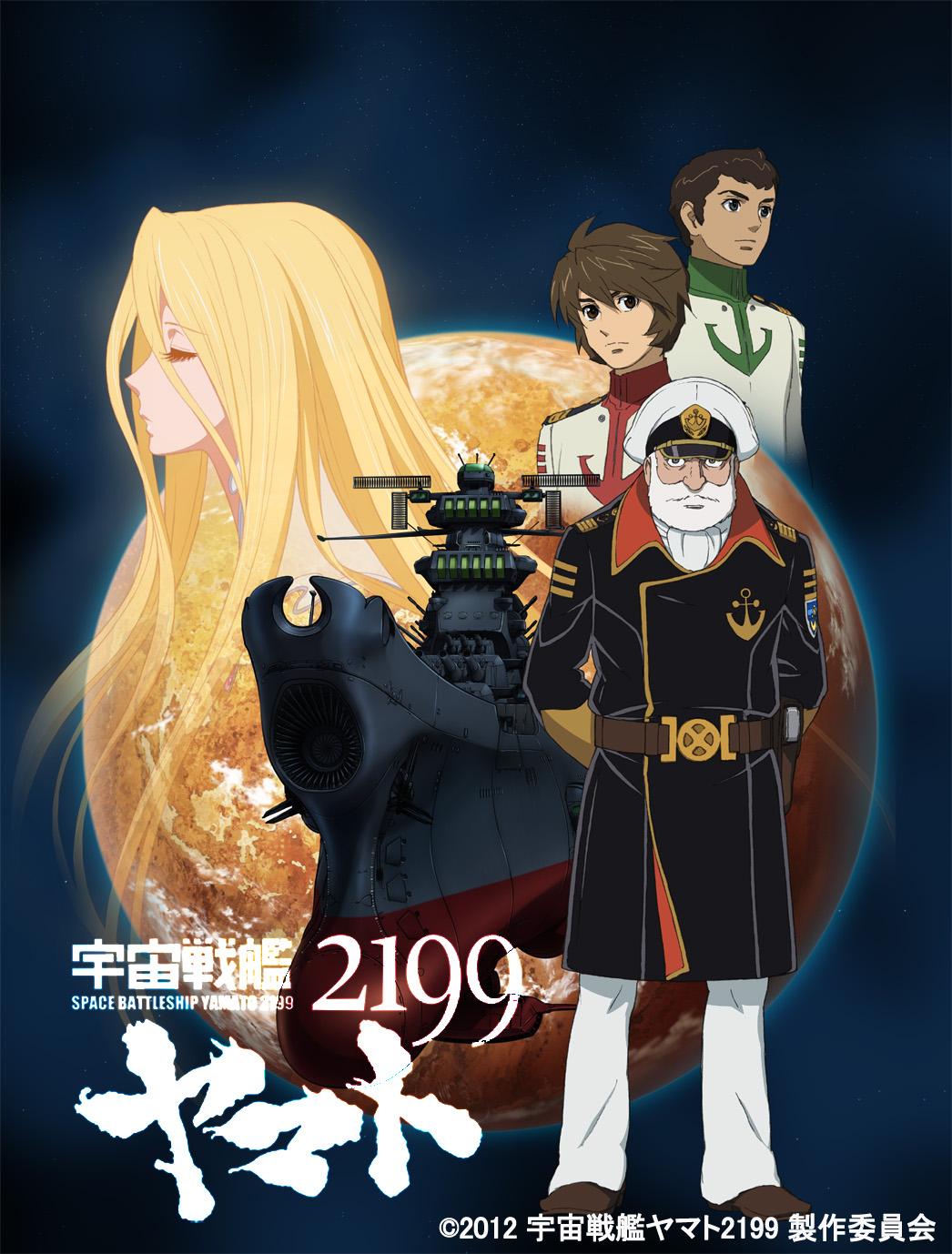 宇宙戦艦ヤマト2199の画像 p1_10