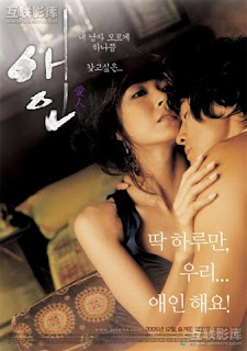 The Intimate / Lover / Aein