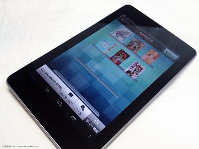 Nexus 7のGALAPAGOSアプリ