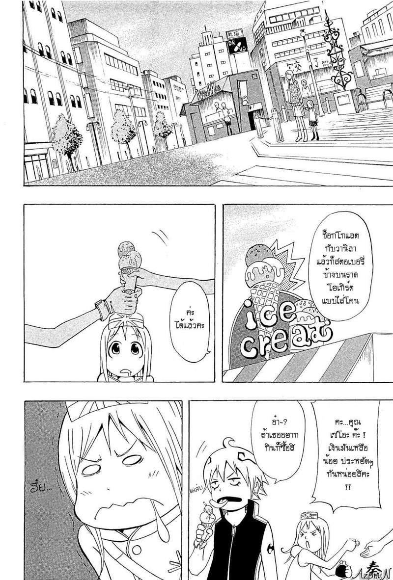 อ่านการ์ตูน Shirumashi Pilgrim 5 ภาพที่ 6