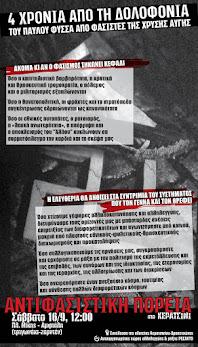 Αντιφασιστική πορεία - 4 χρόνια από τη δολοφονία του Παύλου Φύσσα