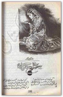 Yeh Khwab Jo Konpal Hay (Romantic Urdu Novels) By Faiza Iftikhar Complete in pdf
