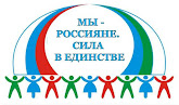 2018 год единства России