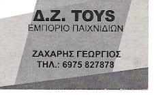 ΕΜΠΟΡΙΟ ΠΑΙΧΝΙΔΙΩΝ