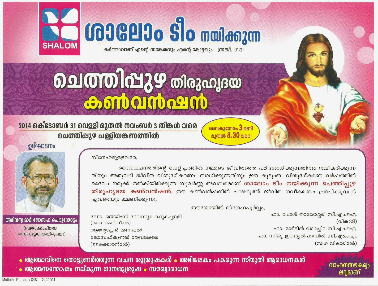 catechism of the catholic church pdf malayalam
