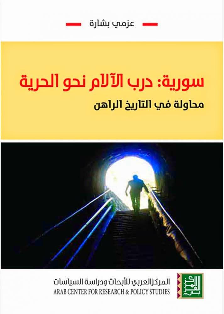 سورية: درب الآلام نحو الحرية، محاولة في التاريخ الراهن - عزمي بشارة pdf
