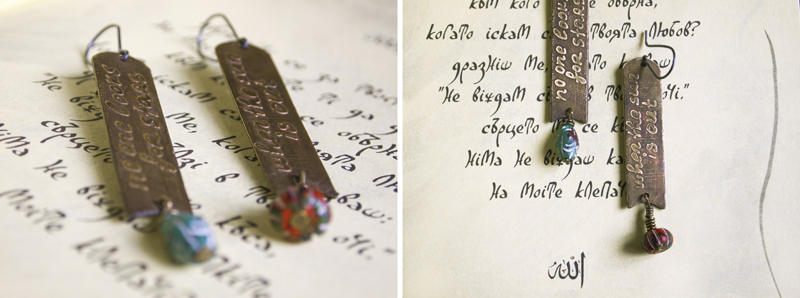 http://www.etsy.com/listing/175959776/sufi-poetry-earrings-rustic-brass