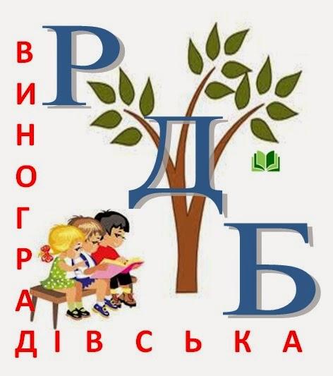 Виноградівська районна бібліотека для дітей