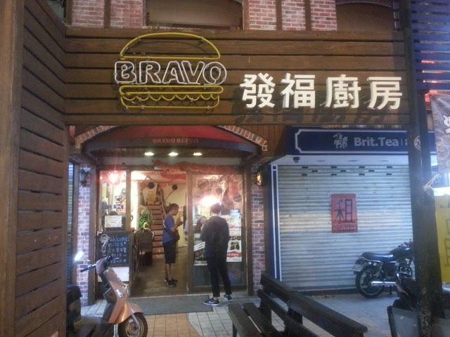 【公館美食】美式漢堡~Bravo Burger發福廚房
