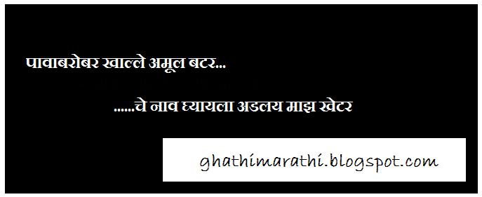 marathi ukhane naav ghene5