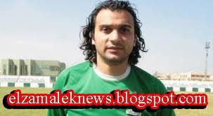 إبراهيم سعيد مدافع الزمالك الدولي السابق