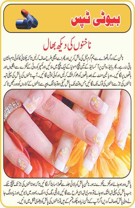 Nakhnon Ki Dekh Bhaal (Nail Care Urdu) | Beauty Tips Info