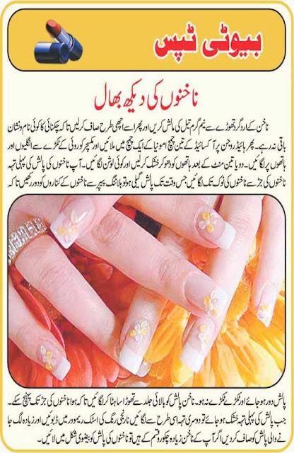 Nakhnon Ki Dekh Bhaal Nail Care Urdu