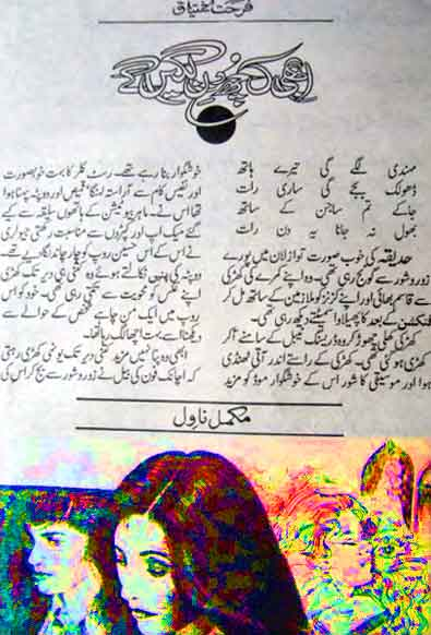 download urdu novels in pdf format