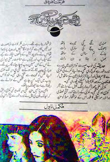 Abhi Kuch Din Lagain Gay Novel By Farhat Ishtiaq
