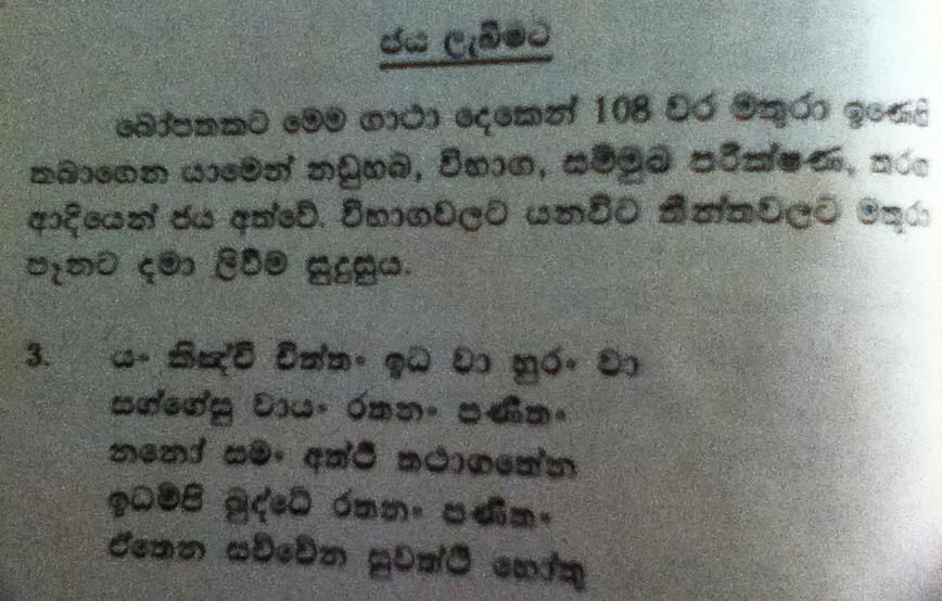 bodhi puja gatha sinhala pdf free download