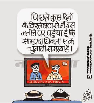 election cartoon, cartoons on politics, riots, indian political cartoon, uttarpradesh cartoon